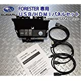 スバル SJ フォレスター専用USB/HDMIパネルセット Forrester/SUBARU(LEDランプ付・無し両対応)( A型・ B型・C型・D型)