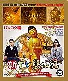新TV見仏記 日タイ修好130周年記念スペシャル 23バンコク編 [Blu-ray]