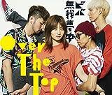 ビバ無我夢中(初回盤A)(DVD付)