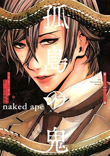 孤島の鬼(2) (ARIAコミックス)