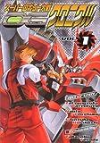 スーパーロボット大戦OGクロニクル Vol.1 (電撃コミックス)