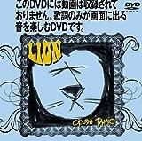 LION[DVD]