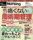 月刊ナーシング 2017年 12 月号 [雑誌]