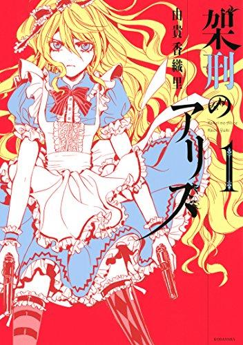 架刑のアリス(1) (ARIAコミックス)の詳細を見る