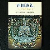 西国巡礼―三十三所観音めぐり (1970年) (現代教養文庫)