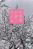 佐保姫伝説 (文春文庫)