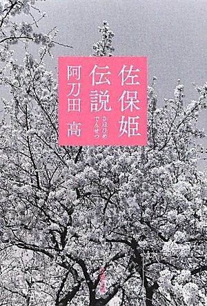佐保姫伝説 / 阿刀田 高