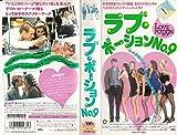 ラブ・ポーションNo.9 [VHS]