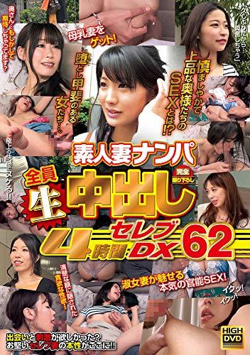 Nice BBW all cream pie 4 hours celebrity DX 62 [DVD]