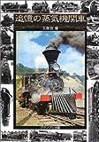 追憶の蒸気機関車