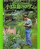 イギリス人ガーデナーに学ぶ小さな庭のプラン―ラッセルさんのガーデンデザイン講座 (Plus 1 gardening)