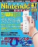 Nintendo DREAM (ニンテンドードリーム) 2007年 01月号 [雑誌]