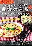 Farmer's KEIKO 農家の台所 3 (生活シリーズ)