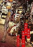 あかやあかしやあやかしの 影食い街の神隠し (朝日新聞出版)