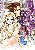 高貴なフェアリーと光輝の獅子 (エメラルドコミックス ハーモニィコミックス)