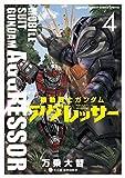 機動戦士ガンダム アグレッサー 4 (少年サンデーコミックススペシャル)