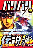 バリバリ伝説 WGP第1戦スペイン編 (プラチナコミックス)