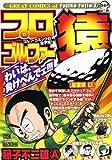 プロゴルファー猿 風雲編 / 藤子 不二雄A のシリーズ情報を見る