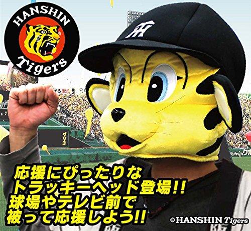 阪神タイガース【トラッキーヘッド】トラッキーのかぶりもの なりきりリアルマスク コスプレ HANSHIN Tigers応援に TO LUCKY TOLUCKY