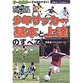 少年サッカー「基本と上達」のすべて (主婦の友ベストBOOKS)