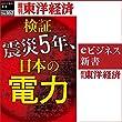 検証 震災5年、日本の電力 (週刊東洋経済eビジネス新書No.162)