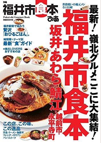 福井市食本