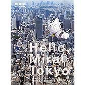 新建築2015年2月別冊 Hello,Mirai Tokyo 虎ノ門ヒルズからはじまる,あたらしいまちづくり