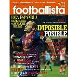 ソル・メディア footballista255号グアルディオラとビエルサ再び
