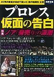 プロレス 仮面の告白 (別冊宝島 2543)