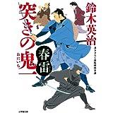 突きの鬼一 春雷 (小学館時代小説文庫)