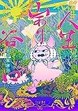 人生山あり谷口 (トーチコミックス)