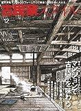 古民家スタイル no.12 (ワールド・ムック 788) 画像