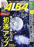 アルバトロス・ビュー 2021年 5/27 号 [雑誌]