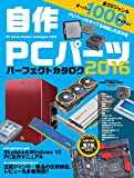 自作PCパーツ パーフェクトカタログ2016 (DOS/V POWER REPORT)