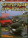 Tipo12月増刊号 イタリア&フランス車バイヤーズマニュアル (Tipo)