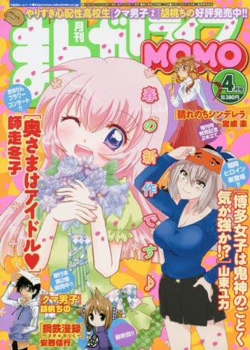 まんがライフMOMO 2017年 04 月号 [雑誌]の詳細を見る