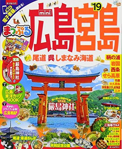まっぷる 広島・宮島 尾道・呉・しまなみ海道mini'19 (マップルマガジン 中国 5)