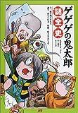ゲゲゲの鬼太郎 謎全史 単行本