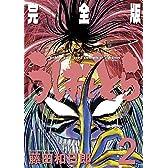 うしおととら 完全版 2 (少年サンデーコミックススペシャル)