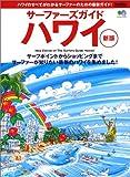 サーファーズガイドハワイ―ハワイのすべてがわかるサーファーのための最新ガイド! (エイムック (971))