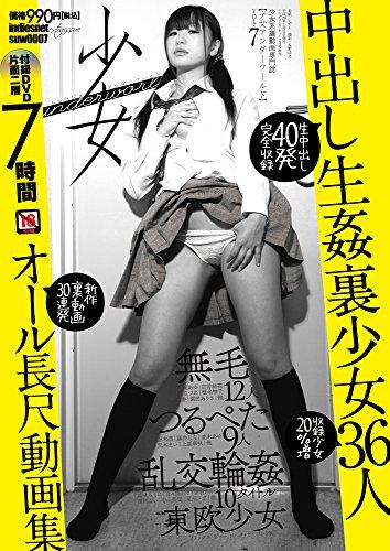 少女アンダーワールド vol.7 2017年 02月号