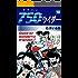 750ライダー(50)