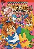 魔導物語はなまる大幼稚園児 2 (トクマインターメディアコミックス)