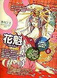 季刊 S 2007年04月号(18号) [雑誌]