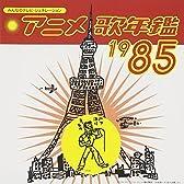 みんなのテレビ・ジェネレーション アニメ歌年鑑1985