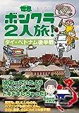 世界ボンクラ2人旅! タイ・ベトナム後半戦 (コミックエッセイの森)