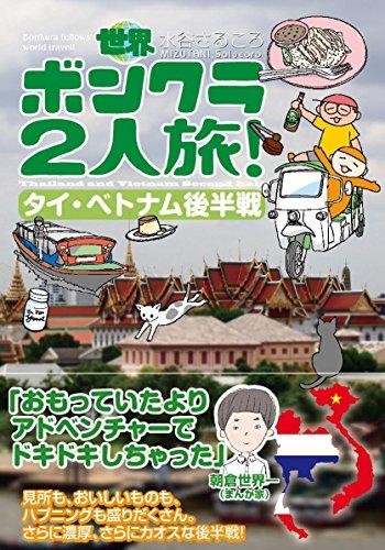 世界ボンクラ2人旅! タイ・ベトナム後半戦 (コミックエッセイの森)の詳細を見る