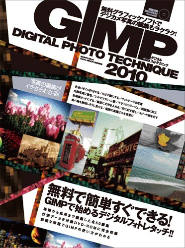 GIMPデジタルフォトテクニック (100%ムックシリーズ)の詳細を見る