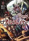 ゴブリンスレイヤー6 ドラマCD付き限定特装版 (GA文庫)