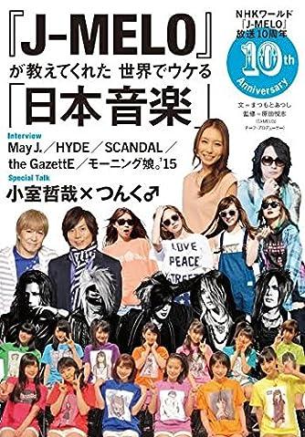 『J-MELO』が教えてくれた世界でウケる「日本音楽」 (ぴあMOOK)